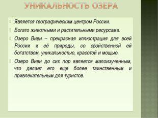 Является географическим центром России. Богато животными и растительными ресу