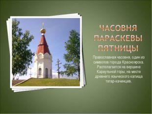 Православная часовня, один из символов города Красноярска. Располагается на в