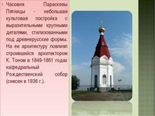 Часовня Параскевы Пятницы - небольшая культовая постройка с выразительными кр