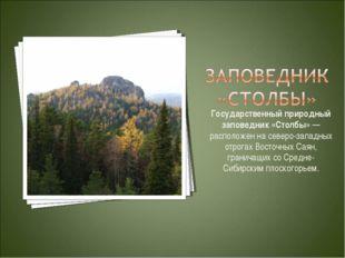 Государственный природный заповедник «Столбы»— расположен на северо-западных