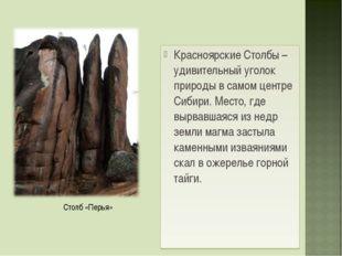 Красноярские Столбы – удивительный уголок природы в самом центре Сибири. Мест