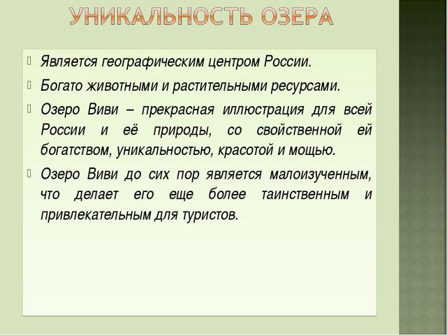 Является географическим центром России. Богато животными и растительными ресу...