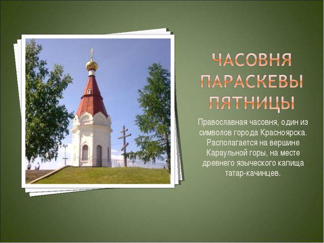 Православная часовня, один из символов города Красноярска. Располагается на в...