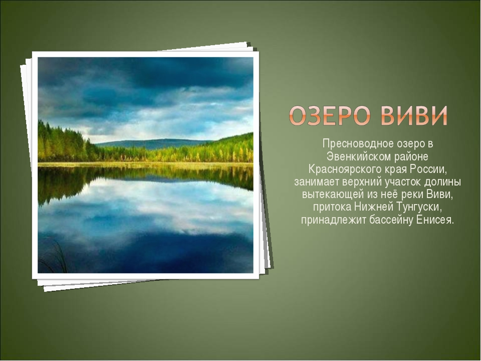 Пресноводное озеро в Эвенкийском районе Красноярского края России, занимает в...