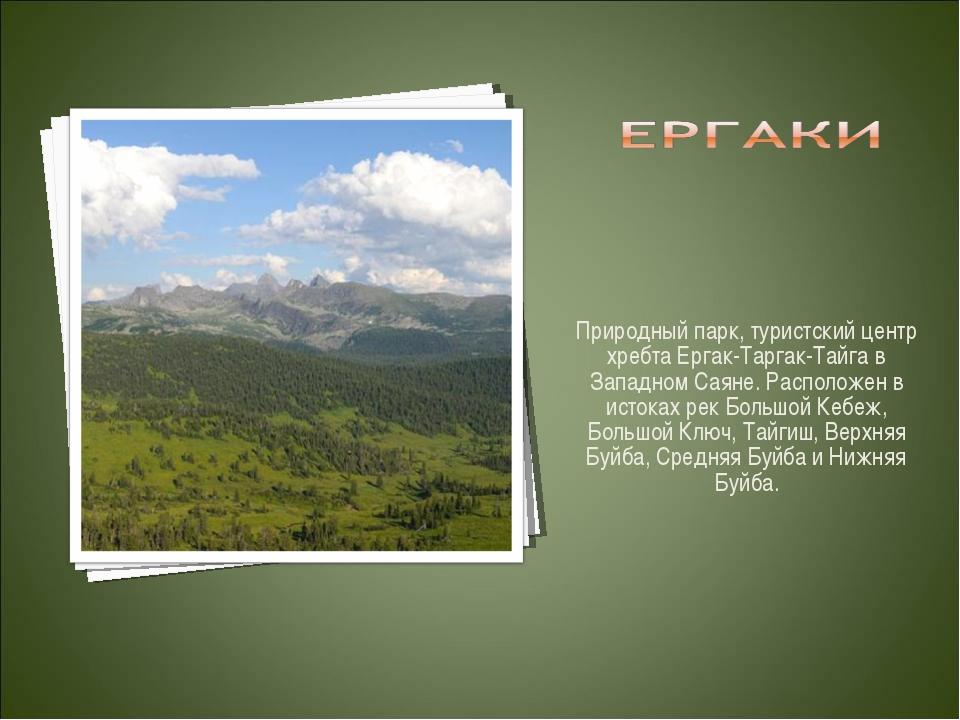 Природный парк, туристский центр хребта Ергак-Таргак-Тайга в Западном Саяне....