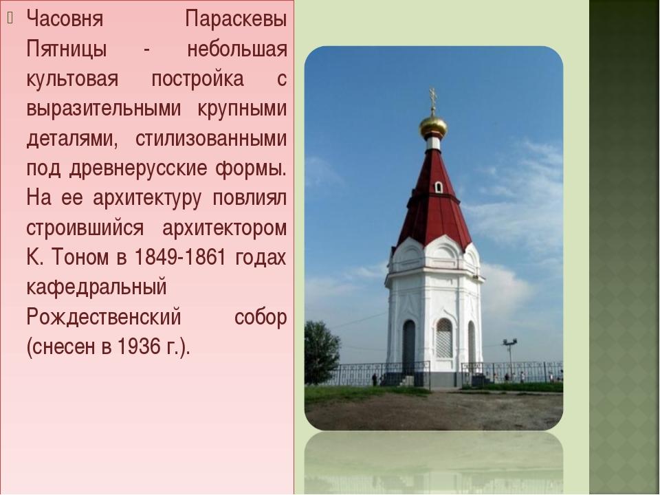Часовня Параскевы Пятницы - небольшая культовая постройка с выразительными кр...
