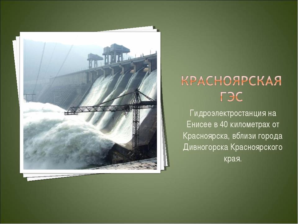 Гидроэлектростанция на Енисее в 40 километрах от Красноярска, вблизи города Д...
