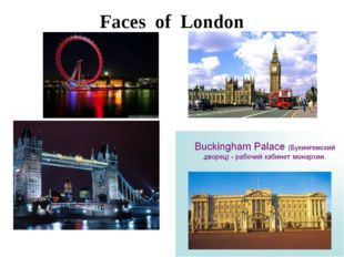 Faces of London
