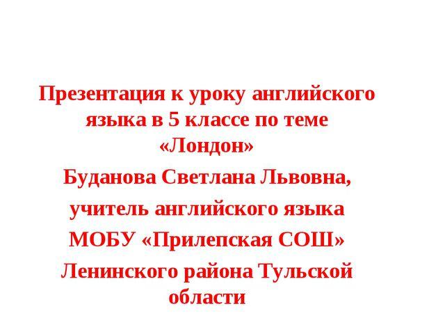 Презентация к уроку английского языка в 5 классе по теме «Лондон» Буданова Св...