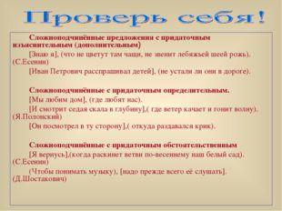 Сложноподчинённые предложения с придаточным изъяснительным (дополнительным) [