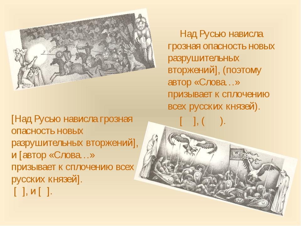 [Над Русью нависла грозная опасность новых разрушительных вторжений], и [авт...
