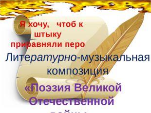 «Поэзия Великой Отечественной войны» Литературно-музыкальная композиция Я хоч
