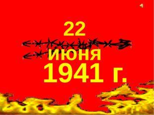 1941 г. 22 июня