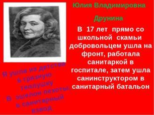 Юлия Владимировна Друнина В 17 лет прямо со школьной скамьи добровольцем ушл