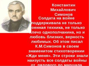 Константин Михайлович Симонов Солдата на войне поддерживала не только военна