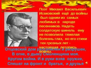 Поэт Михаил Васильевич Исаковский ещё до войны был одним из самых любимых в