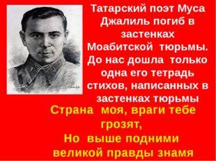 Татарский поэт Муса Джалиль погиб в застенках Моабитской тюрьмы. До нас дошл