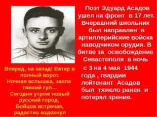 Поэт Эдуард Асадов ушел на фронт в 17 лет. Вчерашний школьник был направлен