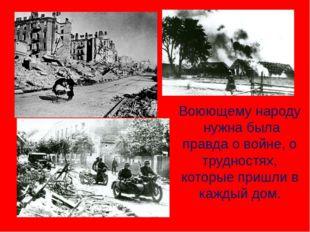 Воюющему народу нужна была правда о войне, о трудностях, которые пришли в ка