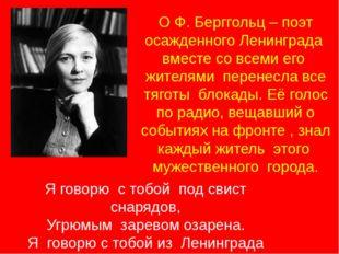 О Ф. Берггольц – поэт осажденного Ленинграда вместе со всеми его жителями пе