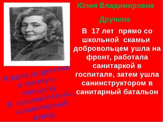 Юлия Владимировна Друнина В 17 лет прямо со школьной скамьи добровольцем ушл...