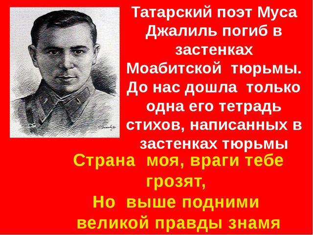 Татарский поэт Муса Джалиль погиб в застенках Моабитской тюрьмы. До нас дошл...