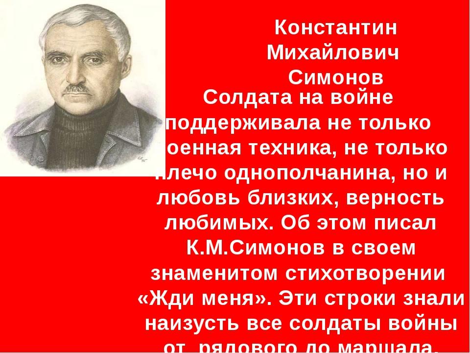 Константин Михайлович Симонов Солдата на войне поддерживала не только военна...