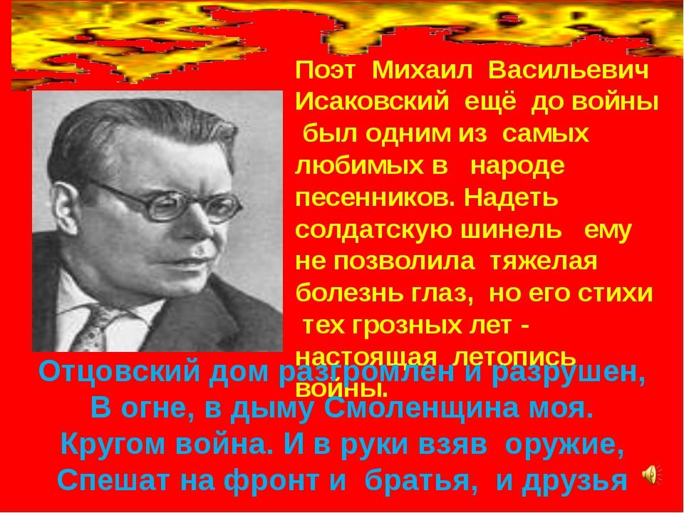 Поэт Михаил Васильевич Исаковский ещё до войны был одним из самых любимых в...