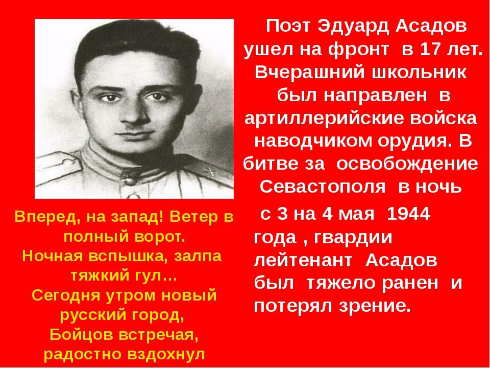 Поэт Эдуард Асадов ушел на фронт в 17 лет. Вчерашний школьник был направлен...