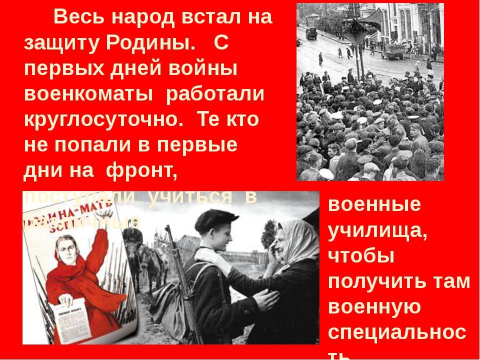 Весь народ встал на защиту Родины. С первых дней войны военкоматы работали к...