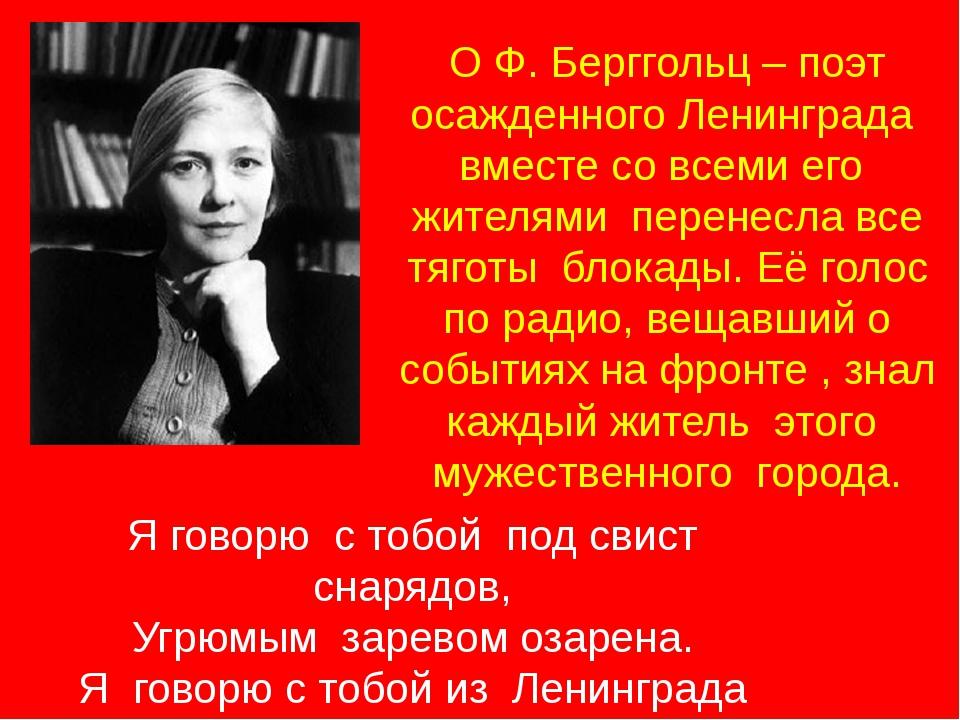 О Ф. Берггольц – поэт осажденного Ленинграда вместе со всеми его жителями пе...