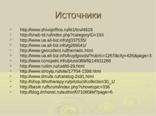 Источники http://www.zhivojoffice.ru/kt1/tov/4619 http://snab-td.ru/index.php