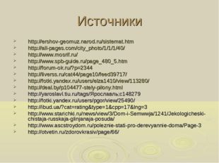 Источники http://ershov-geomuz.narod.ru/sistemat.htm http://all-pages.com/cit