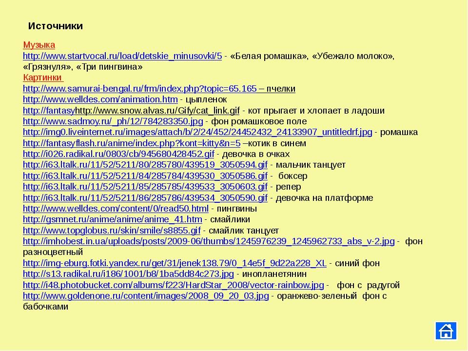 Источники Музыка http://www.startvocal.ru/load/detskie_minusovki/5 - «Белая р...