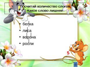 Какие слова отвечают на вопрос Что? Кто? Приведи примеры 5 лиса Кто? Что? рек