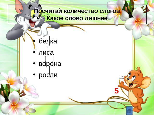 Какие слова отвечают на вопрос Что? Кто? Приведи примеры 5 лиса Кто? Что? рек...