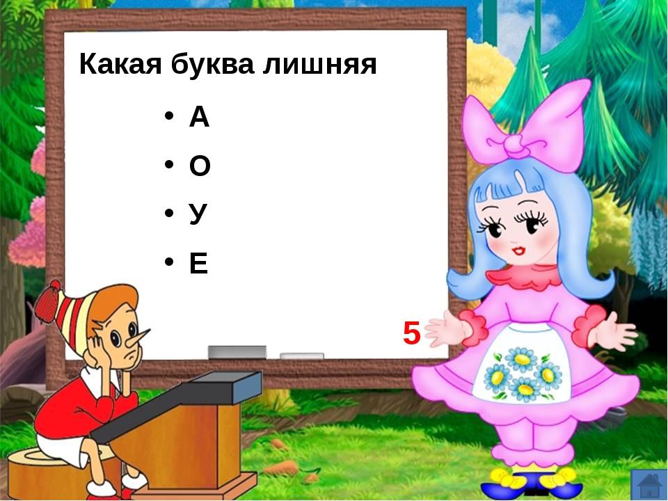 Мимо ! 0
