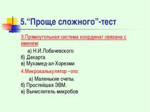 """5.""""Проще сложного""""-тест 3.Прямоугольная система координат связана с именем: а"""