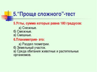 """5.""""Проще сложного""""-тест 5.Углы, сумма которых равна 180 градусов: а) Снежные."""