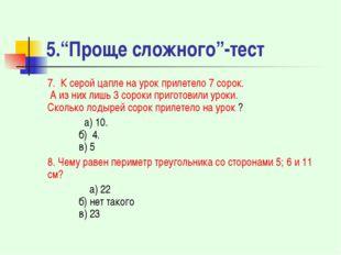 """5.""""Проще сложного""""-тест 7. К серой цапле на урок прилетело 7 сорок. А из них"""