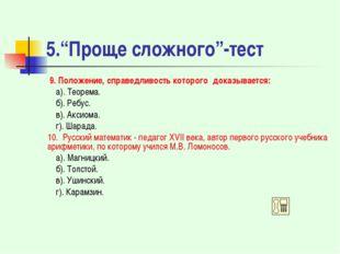 """5.""""Проще сложного""""-тест 9. Положение, справедливость которого доказывается: а"""