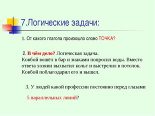 7.Логические задачи: 1. От какого глагола произошло слово ТОЧКА? 2. В чём дел