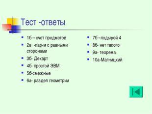 Тест -ответы 1б – счет предметов 2в -пар-м с равными сторонами 3б- Декарт 4б-