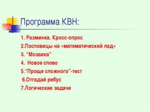 Программа КВН: 1. Разминка. Кросс-опрос 2.Пословицы на «математический лад» 3