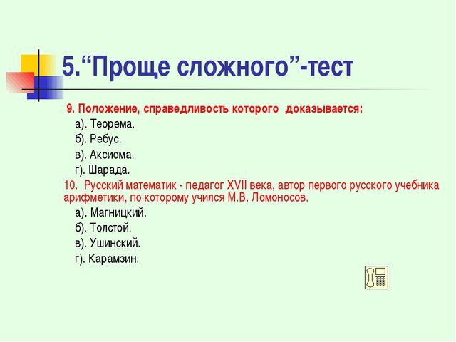"""5.""""Проще сложного""""-тест 9. Положение, справедливость которого доказывается: а..."""