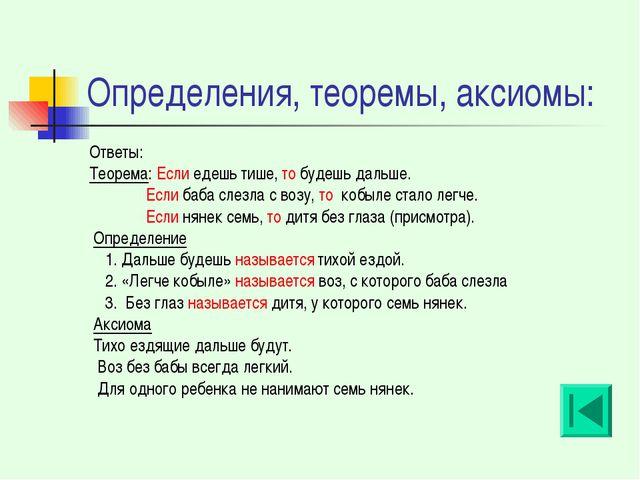 Определения, теоремы, аксиомы: Ответы: Теорема: Если едешь тише, то будешь да...