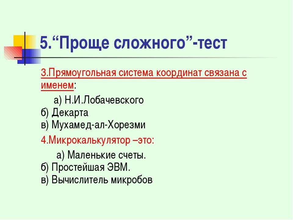 """5.""""Проще сложного""""-тест 3.Прямоугольная система координат связана с именем: а..."""