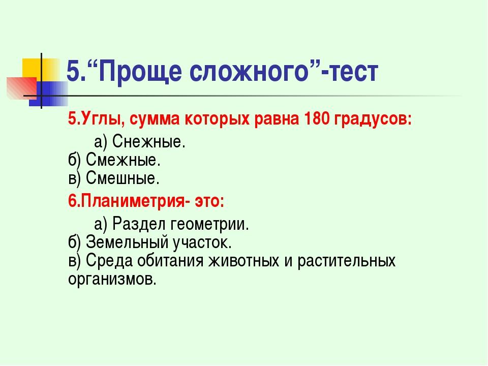 """5.""""Проще сложного""""-тест 5.Углы, сумма которых равна 180 градусов: а) Снежные...."""