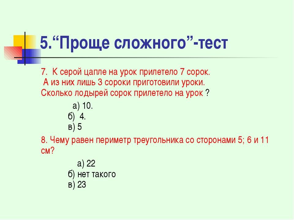"""5.""""Проще сложного""""-тест 7. К серой цапле на урок прилетело 7 сорок. А из них..."""