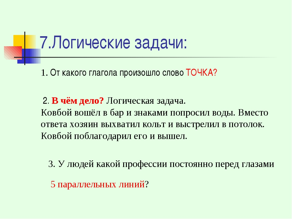 7.Логические задачи: 1. От какого глагола произошло слово ТОЧКА? 2. В чём дел...